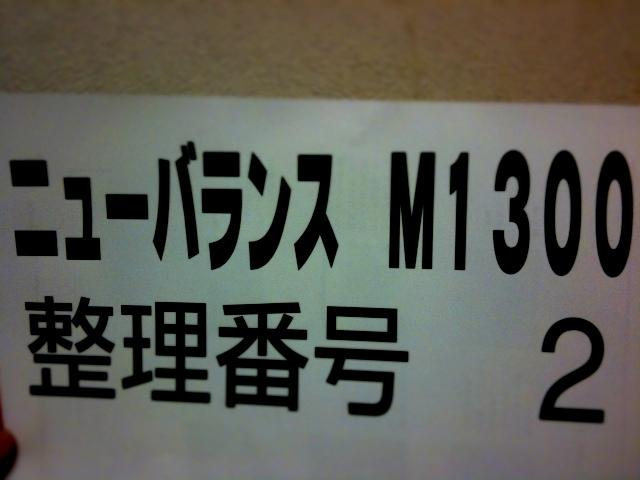 newbalancem1300.jpg
